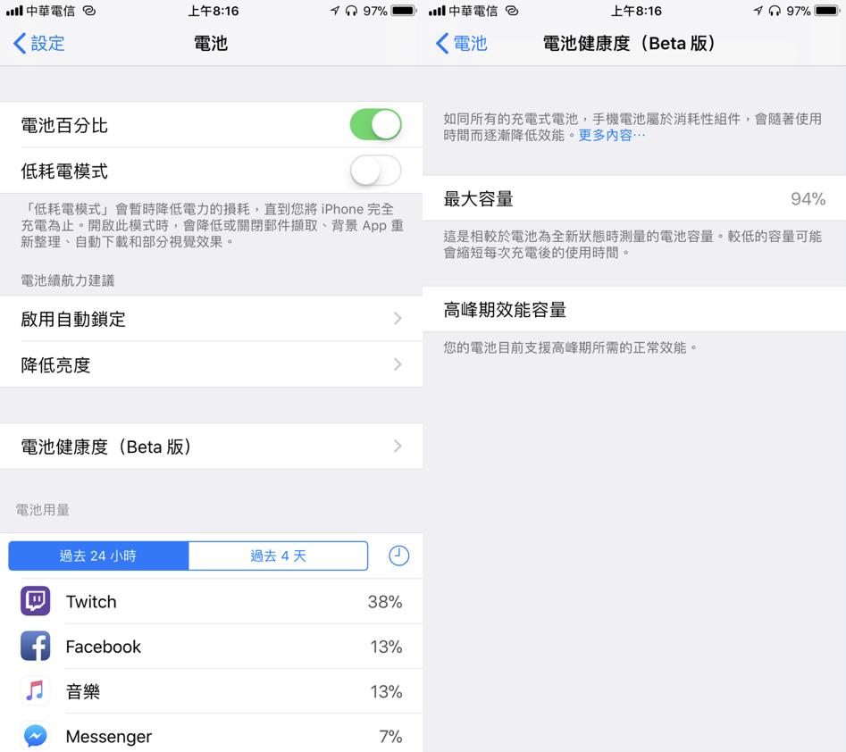 iOS 11.3 電池健康度