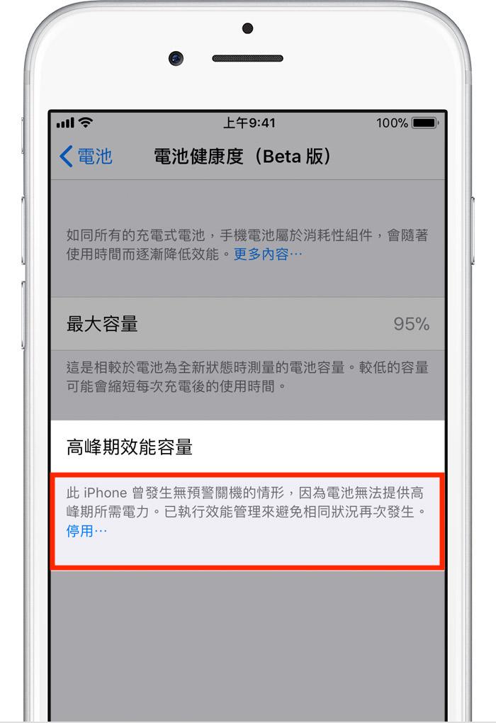 iOS 11.3 關閉效能管理