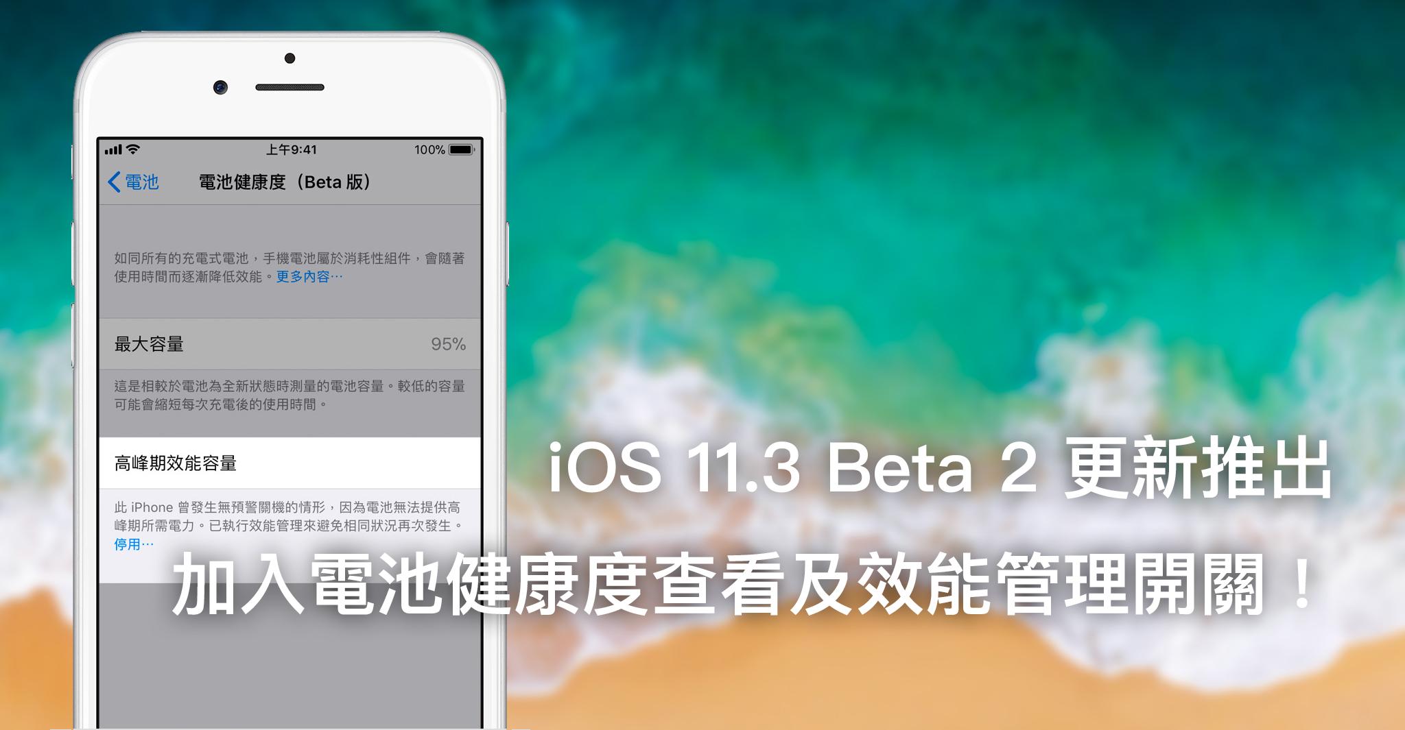 iOS 11.3 Beta 2 更新推出 加入電池健康度查看及效能管理開關!