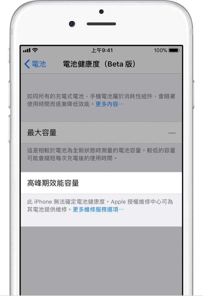 此 iPhone 無法確定電池健康度。Apple 授權維修中心可為其電池提供維修。更多維修服務選項…