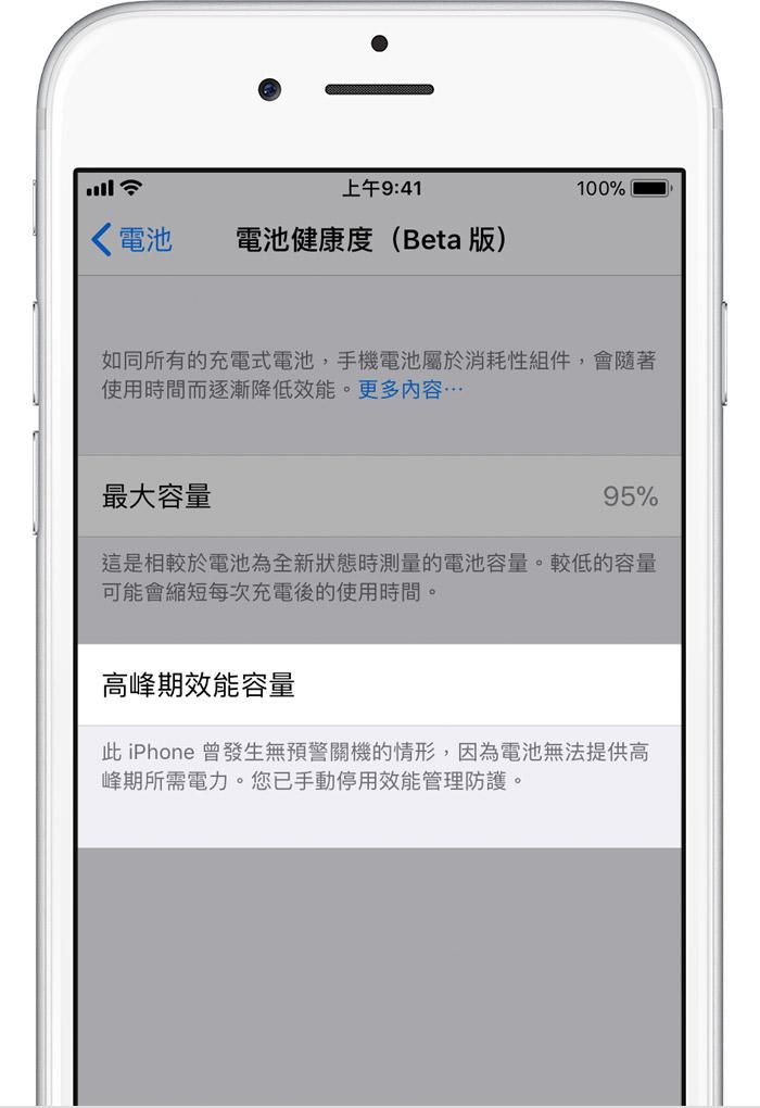 此 iPhone 曾發生無預警關機的情形,因為電池無法提供高峰期所需電力。您已手動停用效能管理防護。