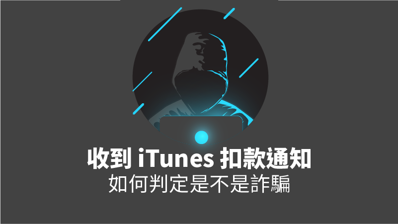 iTunes 詐騙