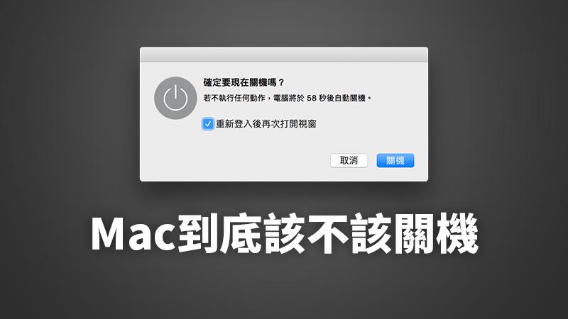 mac 要不要關機