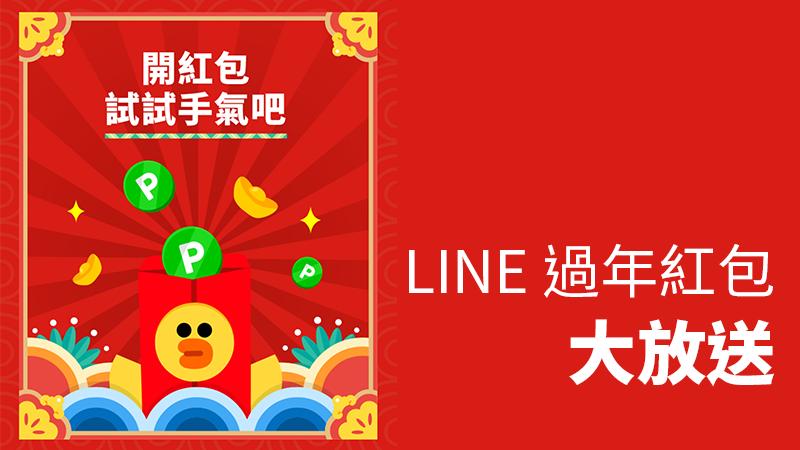 LINE 紅包