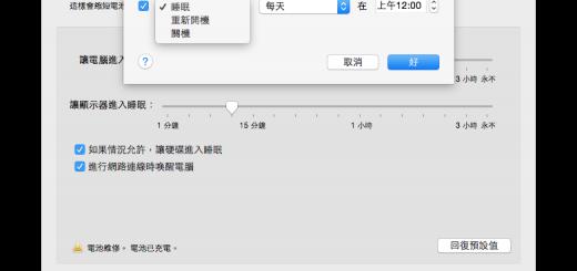 mac 排程 關機
