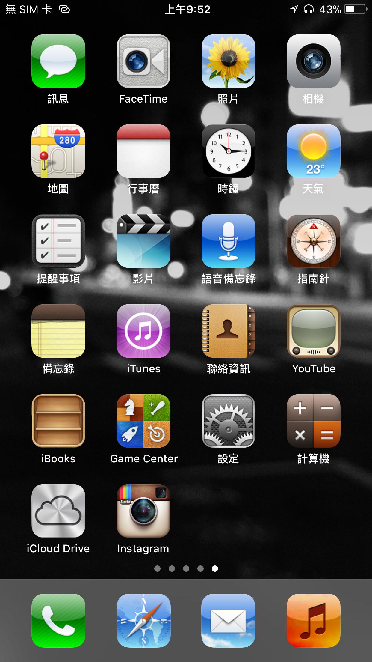 不用越獄!輕鬆將 App 圖示換成 iOS 6 擬真風格!