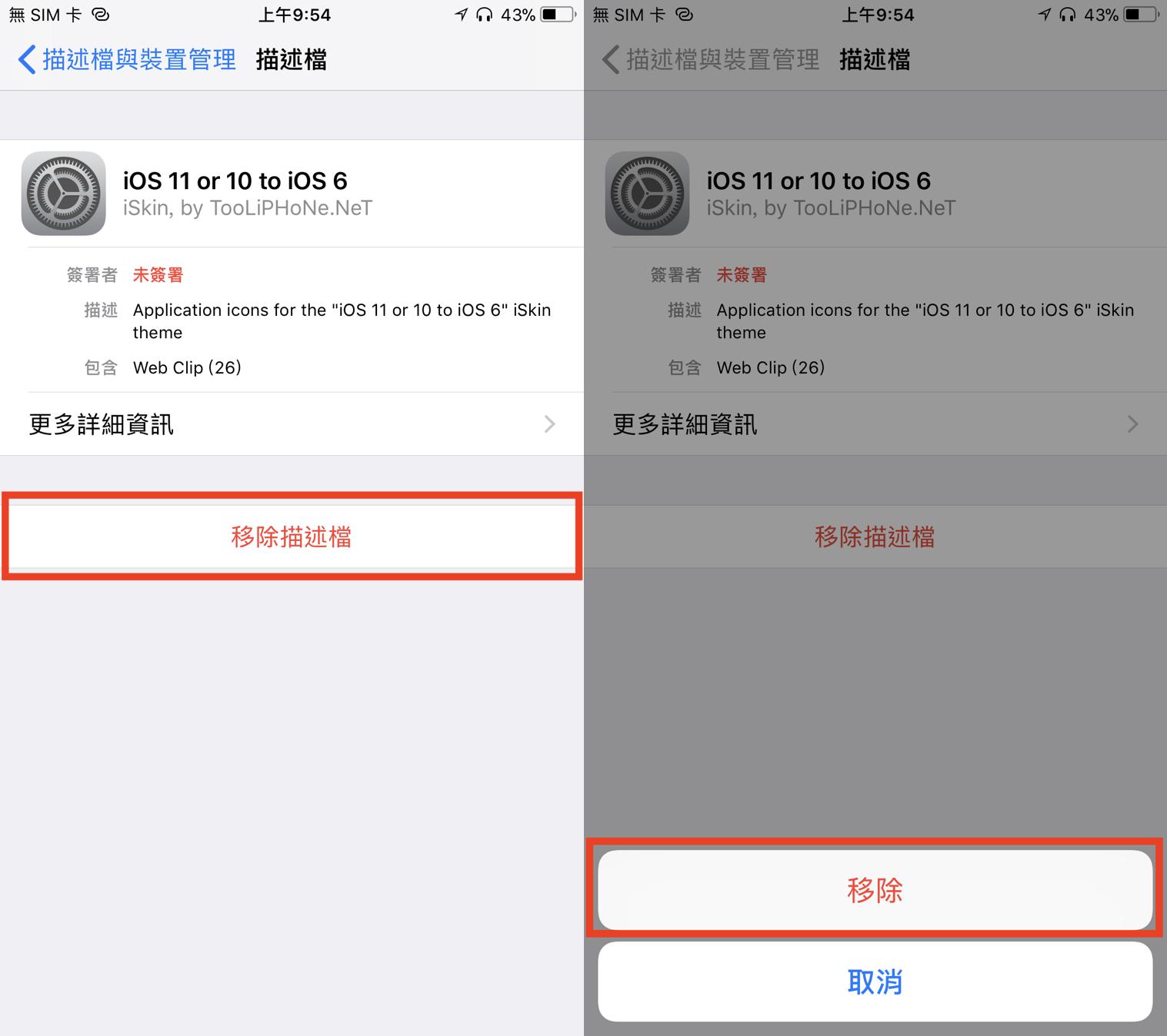 不用越獄!輕鬆將 App 圖示換成 iOS 6 擬真風格! 1