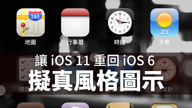 iOS 6 擬真風格圖示