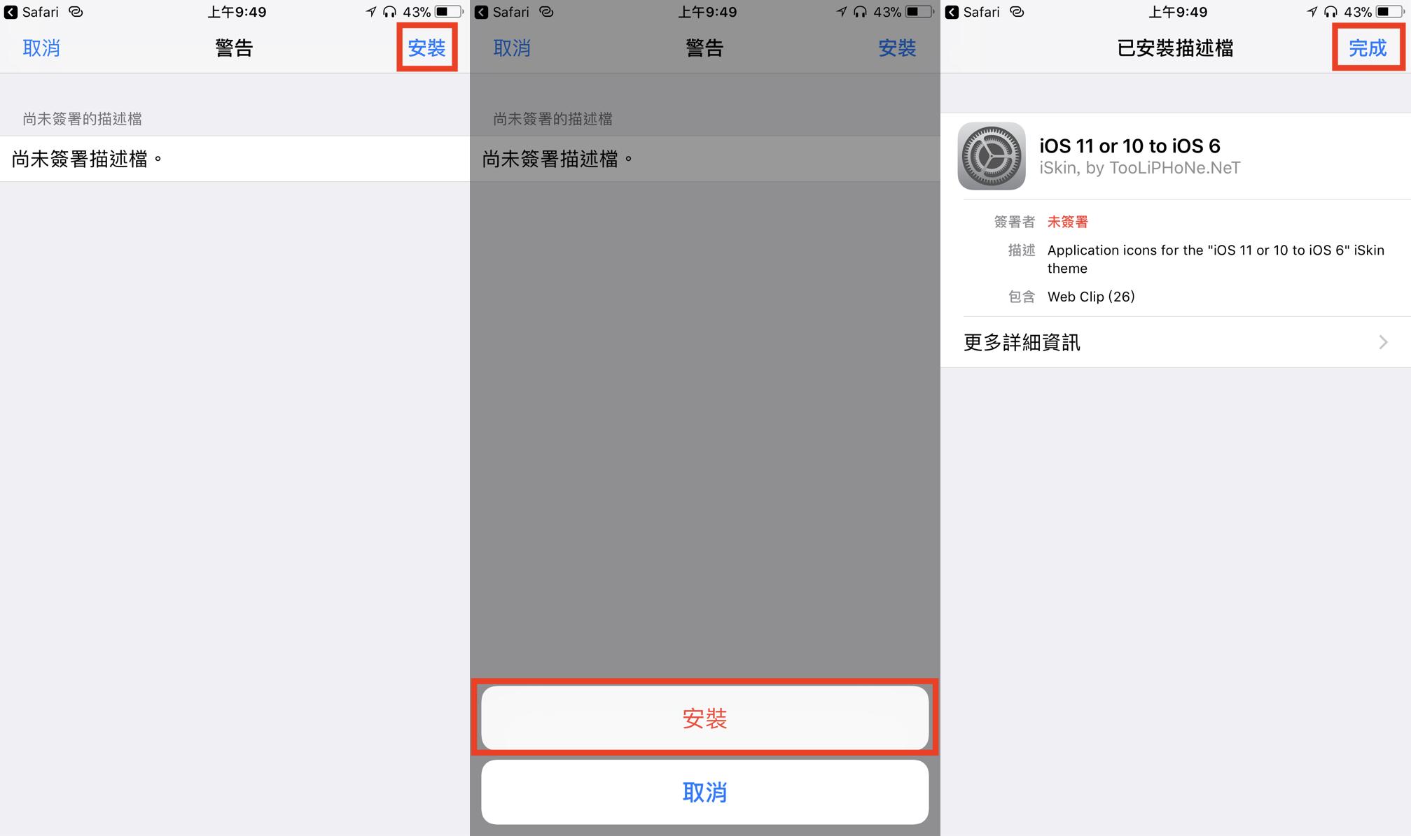iOS 11 改 iOS 6 圖示
