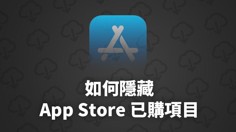 隱藏App Store下載過的app