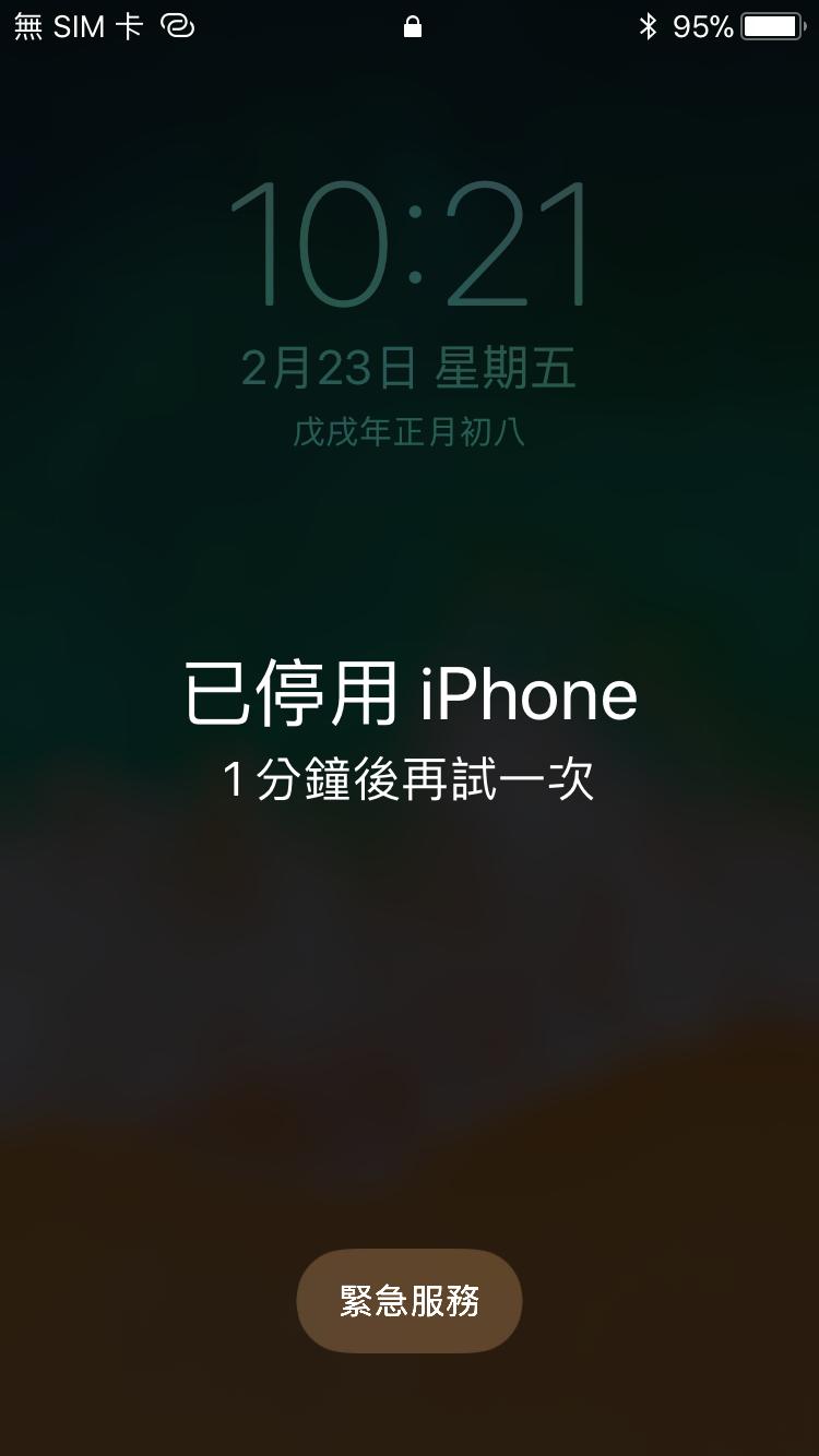 已停用 iPhone