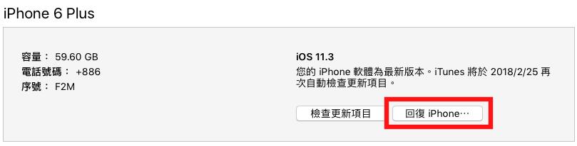 回復 iPhone