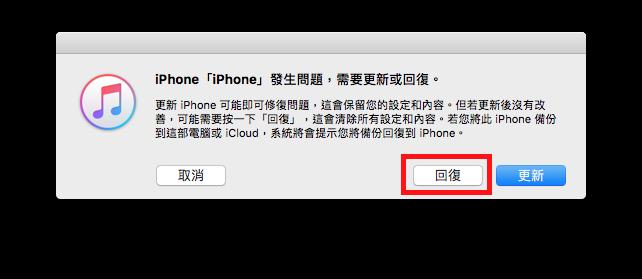 使用 iTunes 回復 iPhone 1