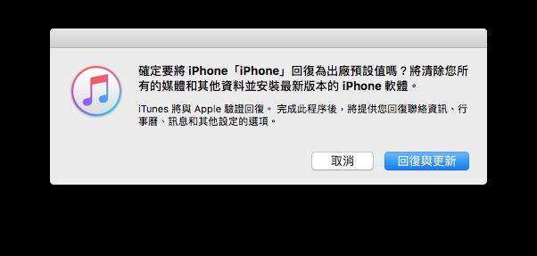 使用 iTunes 回復 iPhone 2