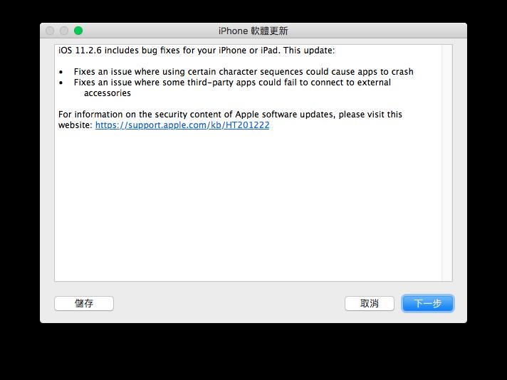 使用 iTunes 回復 iPhone 3