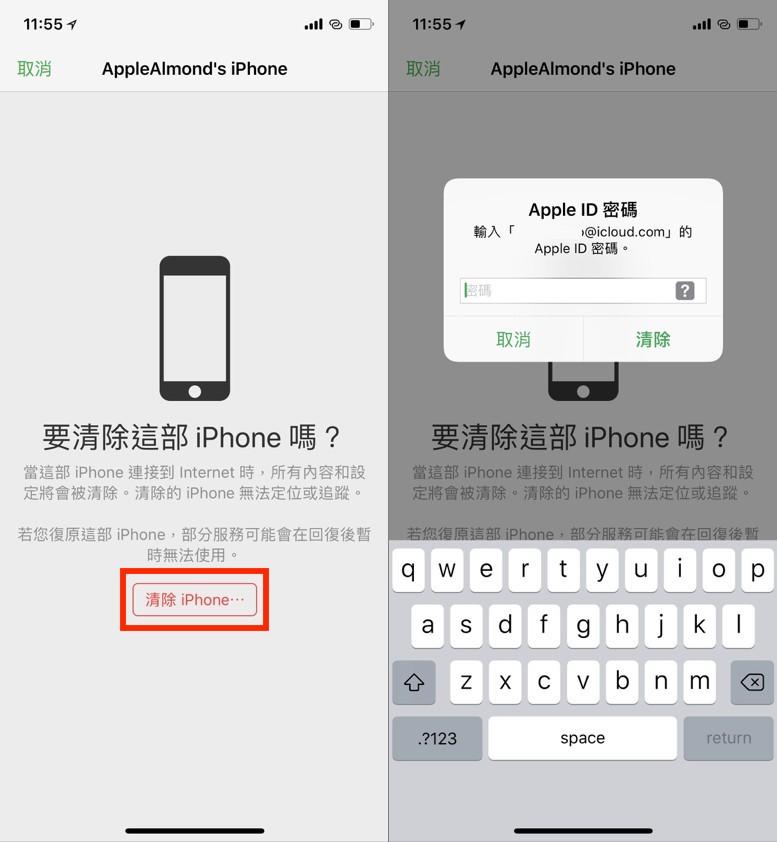 遠端清除 iPhone 2