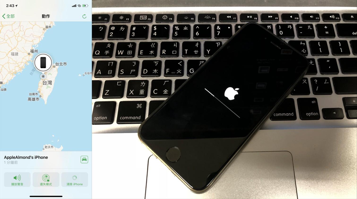 遠端清除 iPhone 4