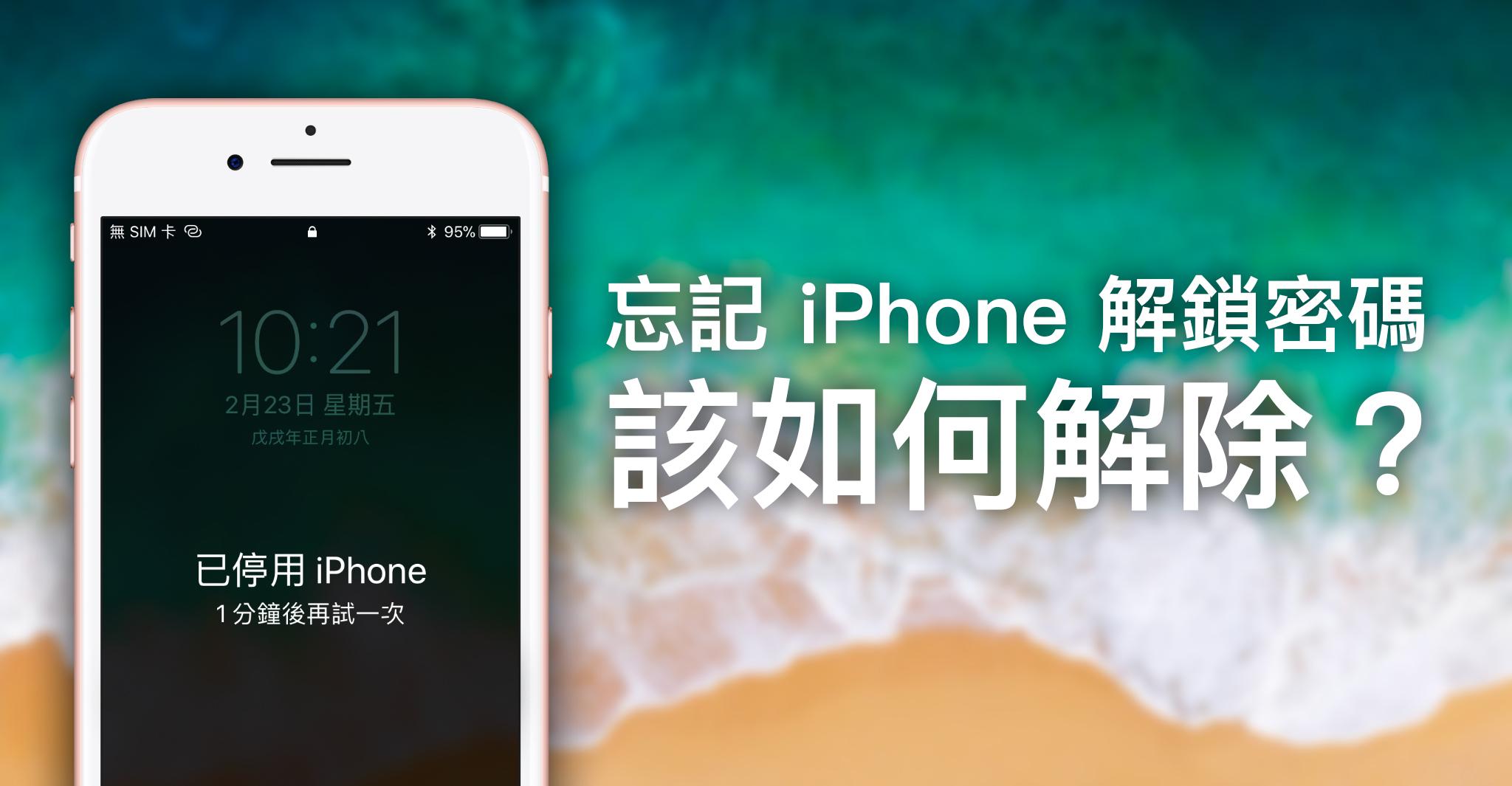 忘記 iPhone 解鎖密碼,該如何解除?