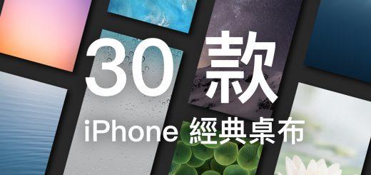 30 款 iPhone 原廠經典桌布!