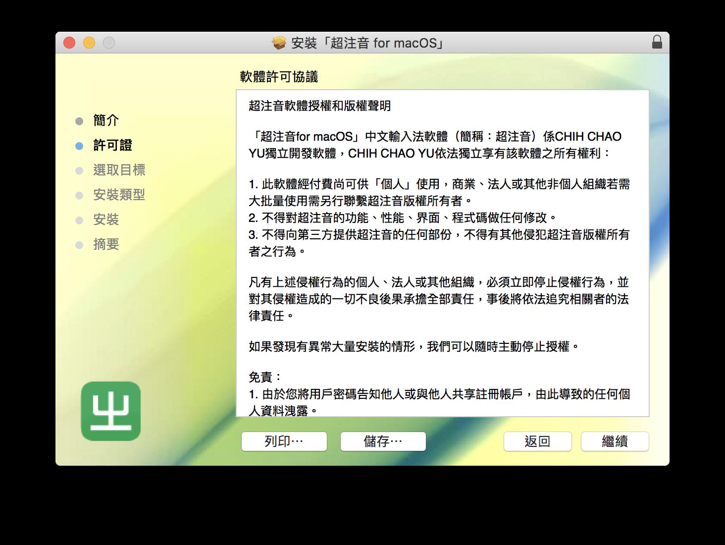 超注音 for Mac 2