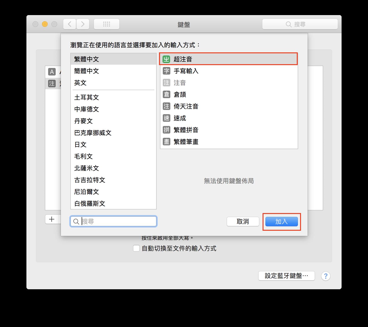 超注音 for Mac