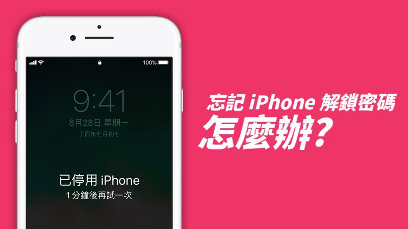 iPhone 停用
