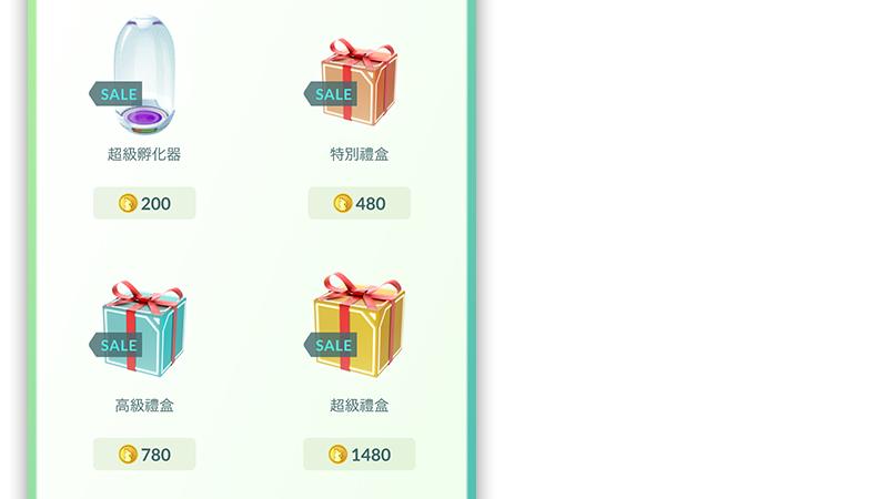pokemongo禮盒