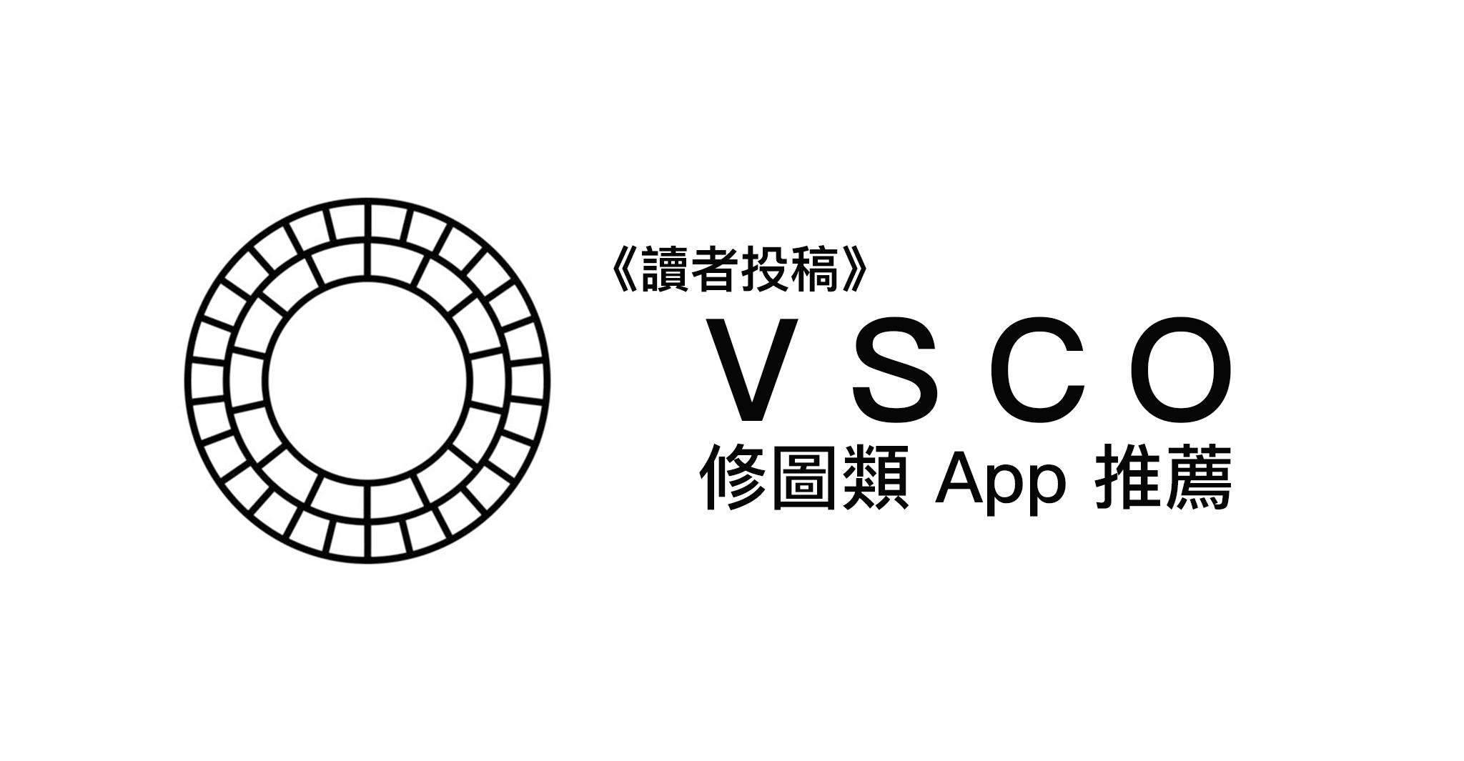 《讀者投稿》VSCO - 修圖類 App 推薦