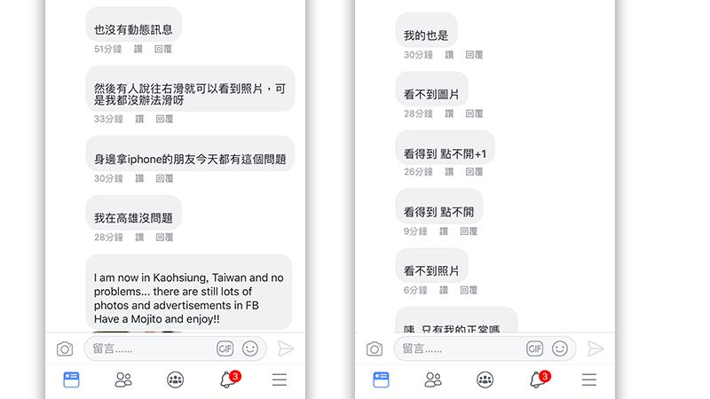臉書bug