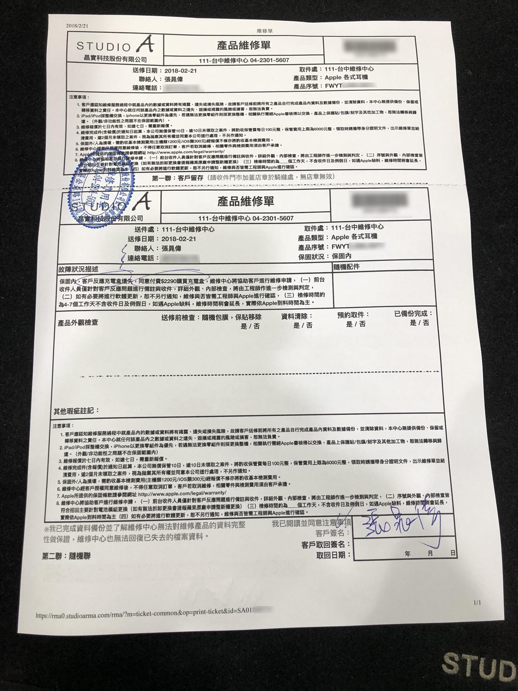 AirPods 充電盒遺失送修_180308_0002M