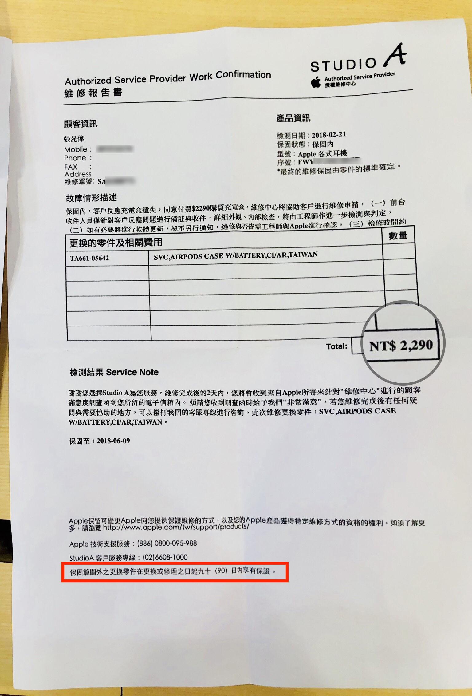 AirPods 充電盒遺失送修_180308_0012M