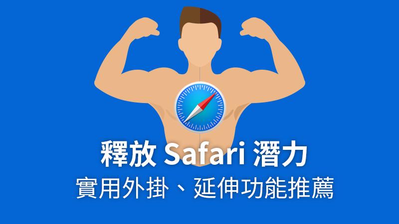 Safari 外掛推薦