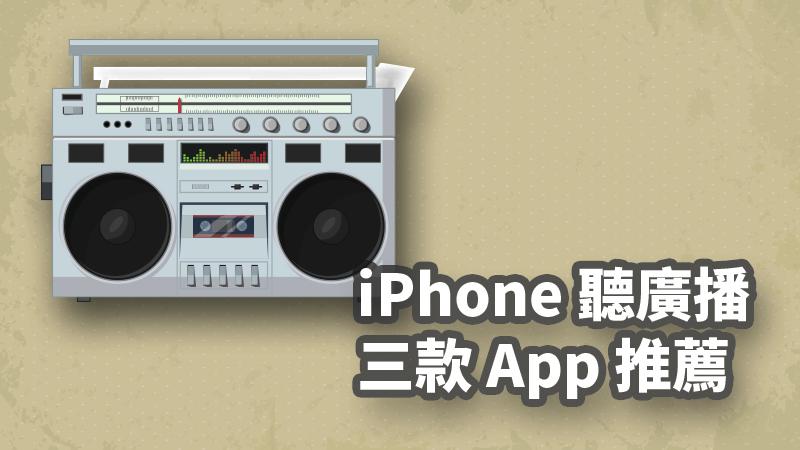 iPhone 聽廣播app