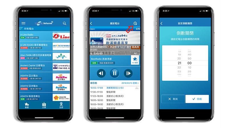 廣播 app ios