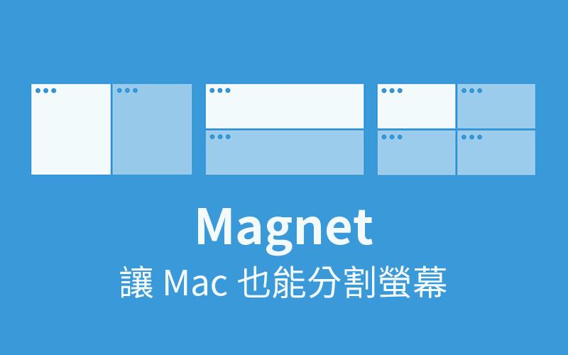 mac 分割螢幕