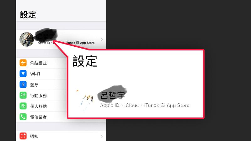 iOS還原遮蔽訊息