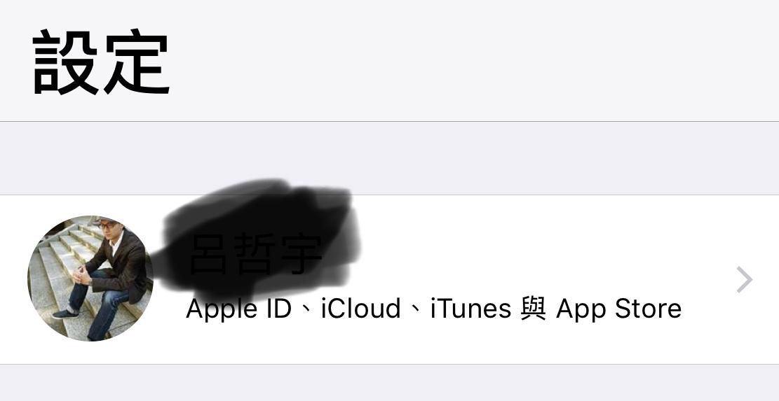 iPhone 塗抹訊息