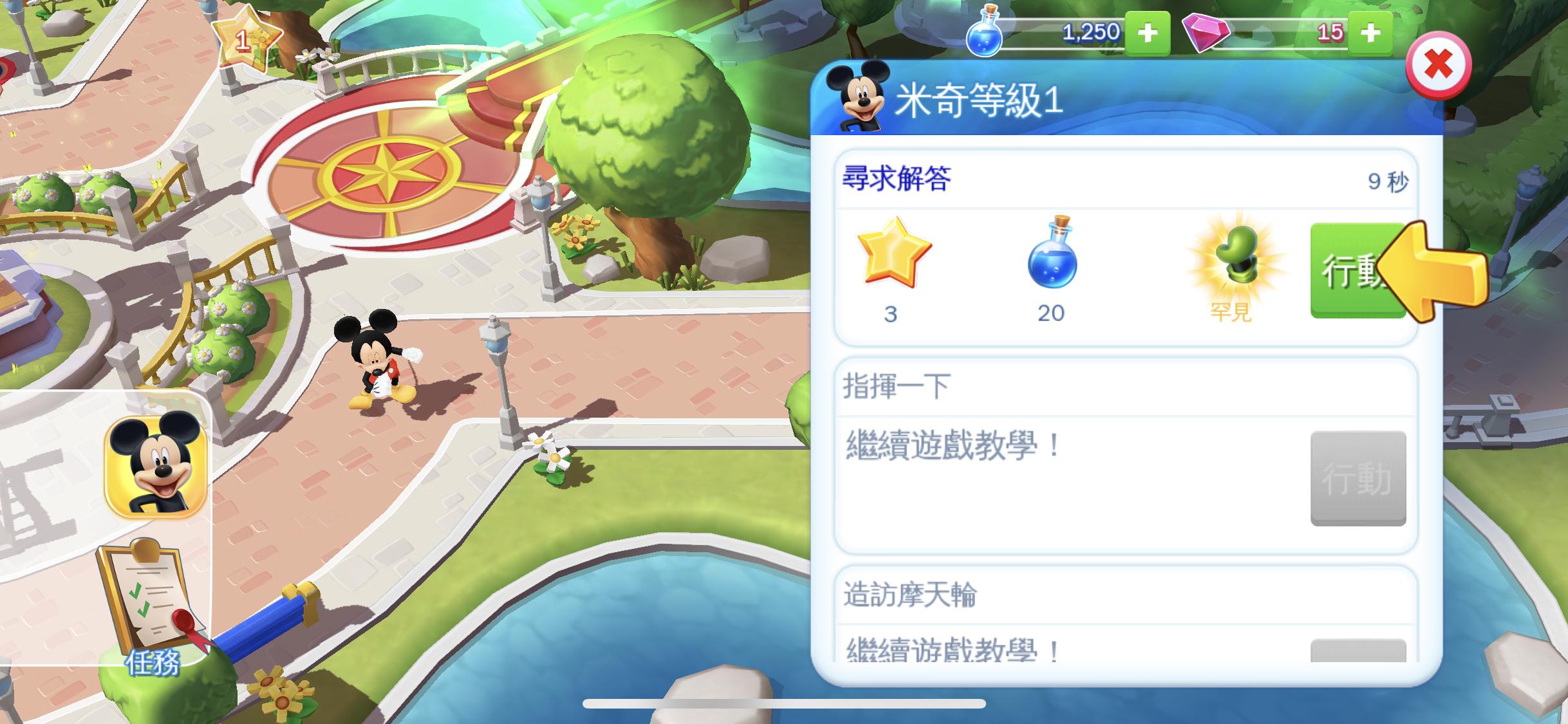 「迪士尼梦幻王国」游戏介绍