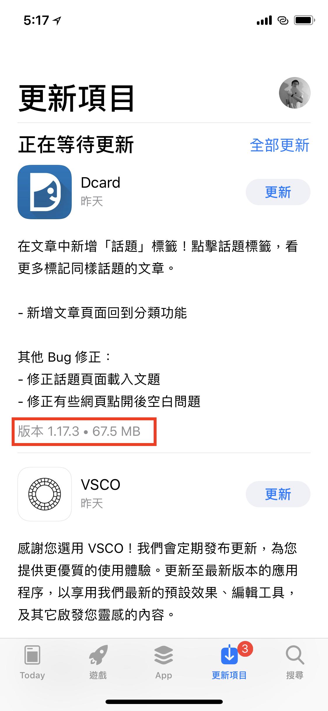 App Store 新增更新流量顯示