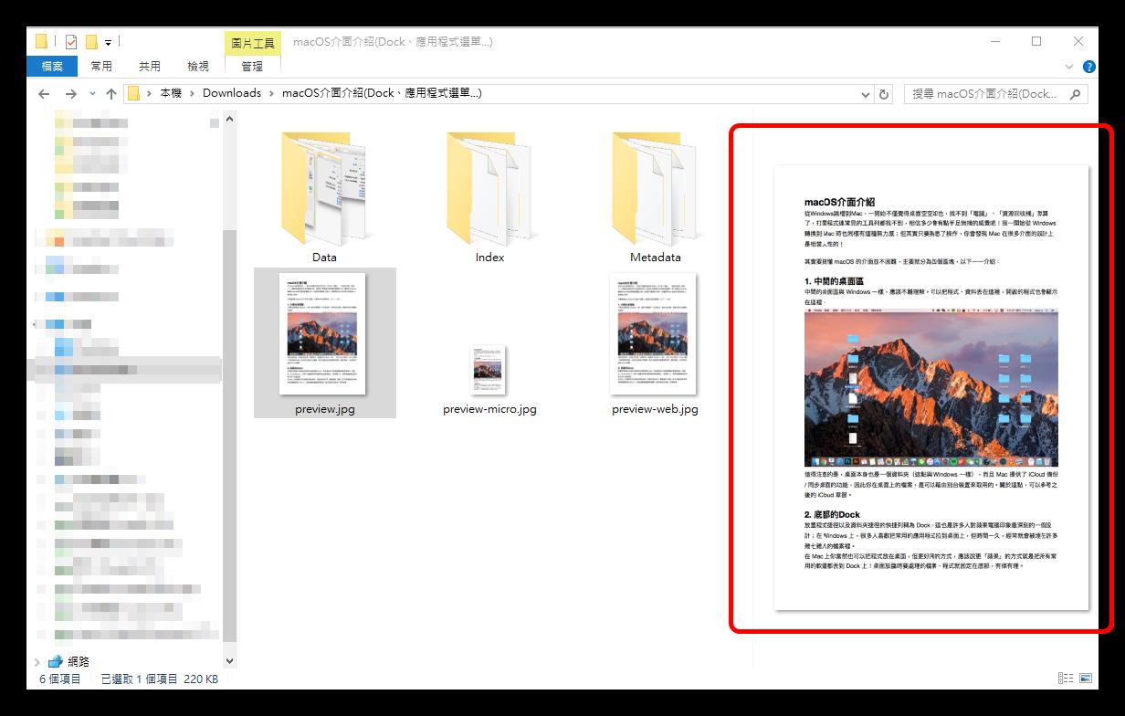 windows 看 pages 檔案03