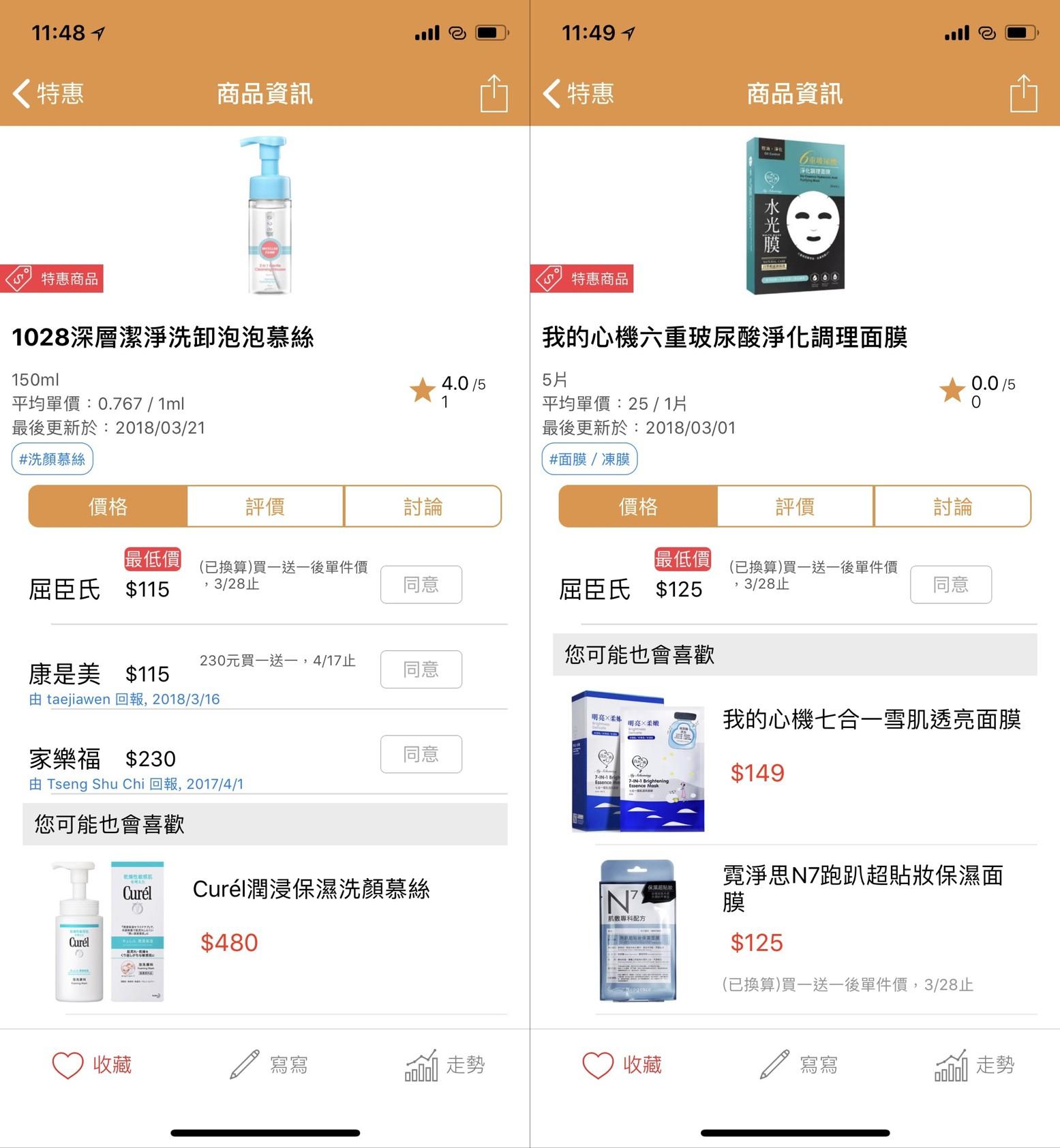 《讀者投稿》買生活用品想撿便宜?用 iCheck 幫你比出最優惠的價格! 1