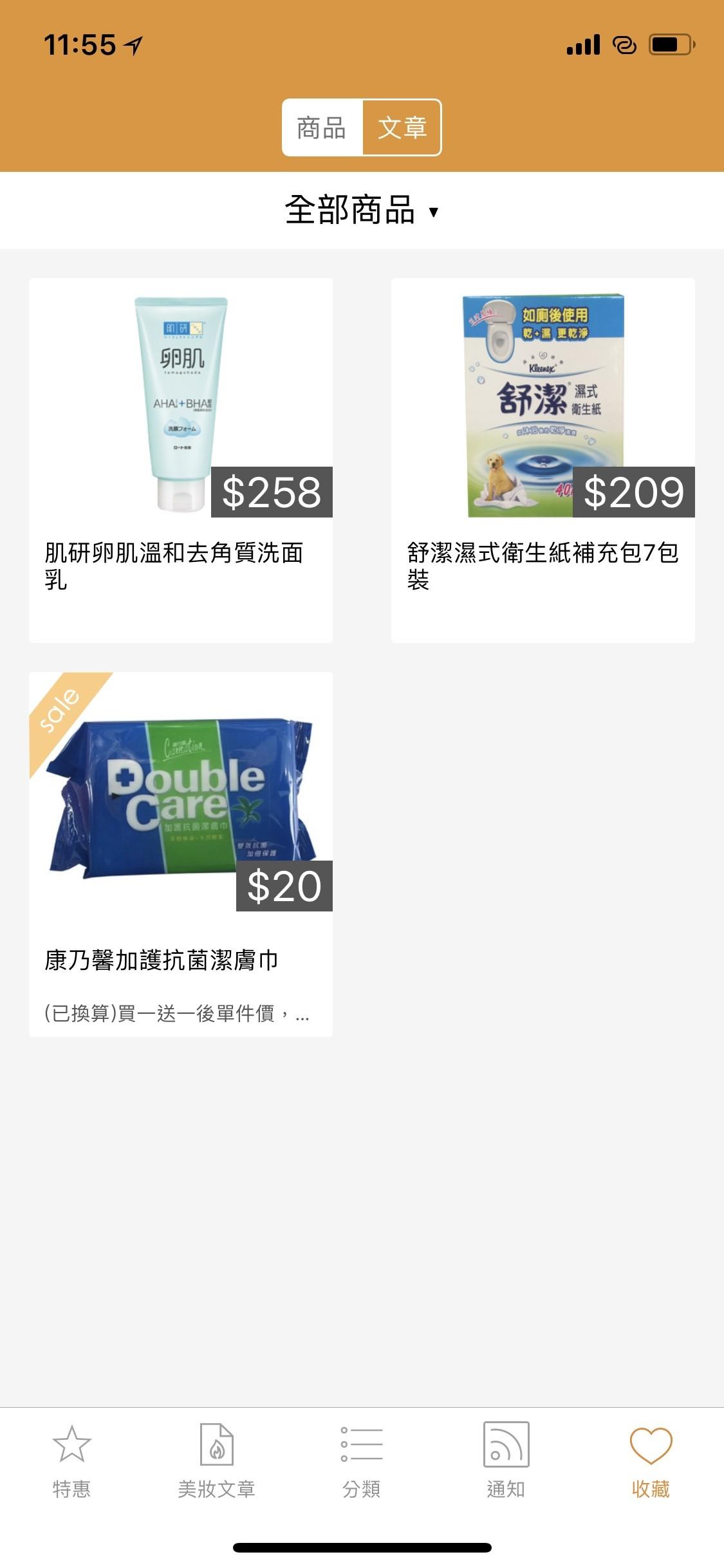 《讀者投稿》買生活用品想撿便宜?用 iCheck 幫你比出最優惠的價格! 3