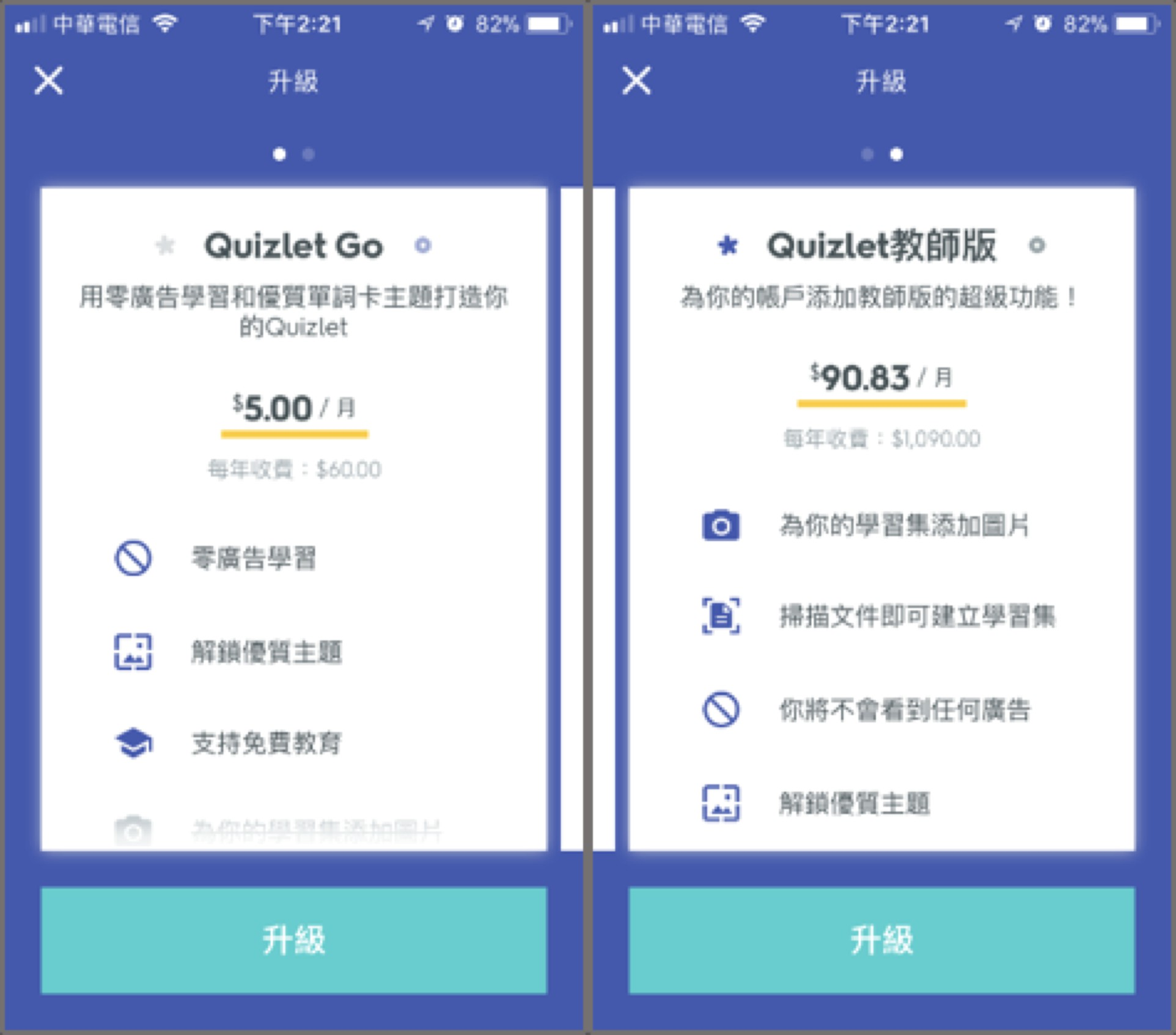 Quizlet 字卡式學習 App,超過上億種課程免費學習! 1