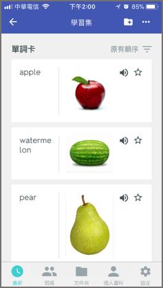 Quizlet 字卡式學習 App,超過上億種課程免費學習! 3