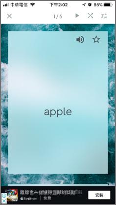 Quizlet 字卡式學習 App,超過上億種課程免費學習! 4
