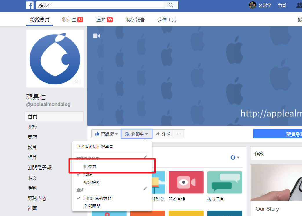 facebook 排序 設定 4