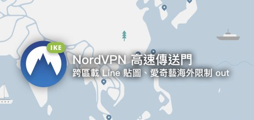 NordVPN 高速傳送門 跨區載 Line 貼圖、愛奇藝海外限制 out!