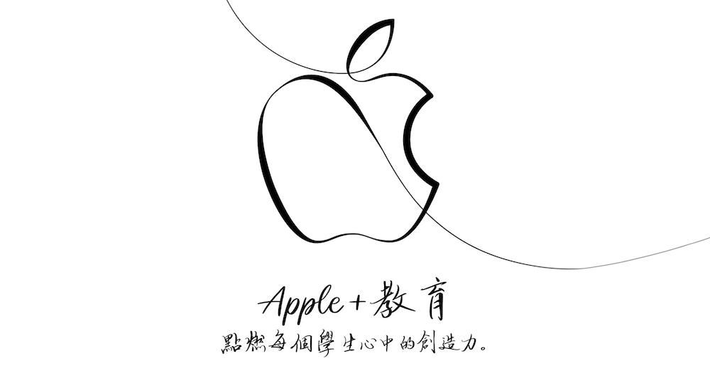2018 蘋果教育發表會