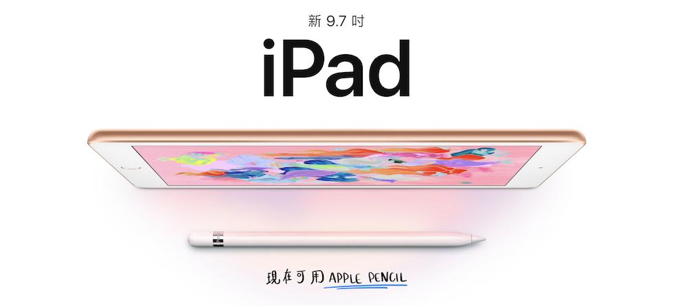 2018 新 iPad