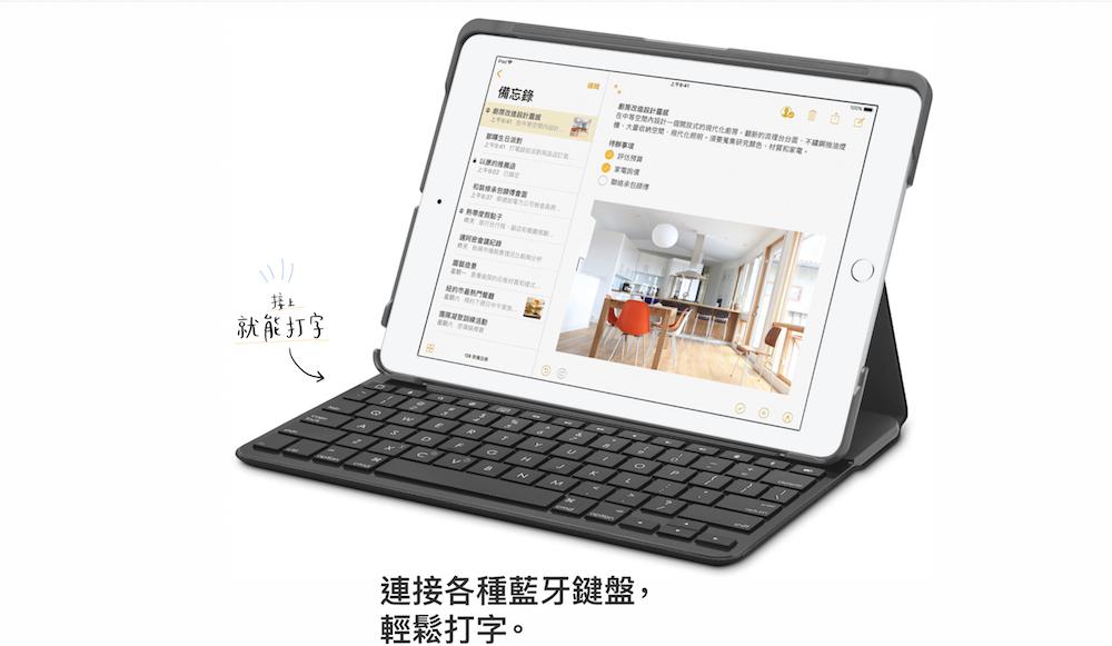 iPad藍牙鍵盤